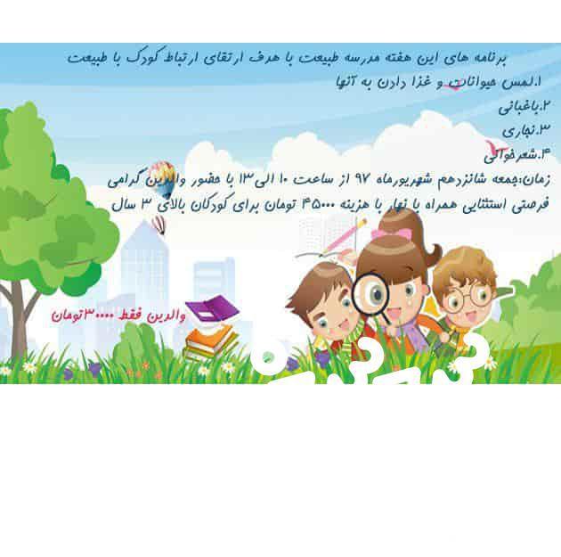 کارگاه تقویت ارتباط کودک و طبیعت