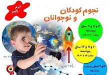 کارگاه نجوم کودکان و نوجوانان