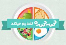 غذاهای مناسب برای افزایش باروری در زنان و مردان