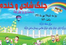 جنگ شادی و خنده به مناسبت روز جهانی کودک