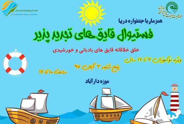ساخت قایق بادبانی و خورشیدی برای کودکان 4 تا 12 سال