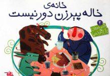 معرفی کتاب خانه خاله پیرزن دور نیست