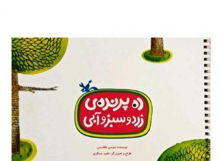 معرفی کتاب ده پرنده ی زرد و سبز و آبی