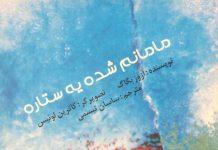 معرفی کتاب مامانم شده یه ستاره