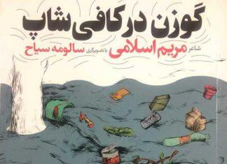معرفی کتاب گوزن در کافی شاپ