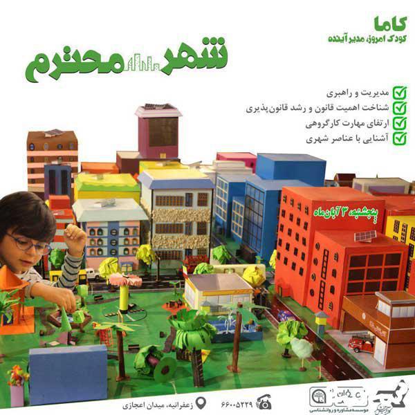 کارگاه آشنایی با شهر ویژه کودکان 5 تا 10 سال
