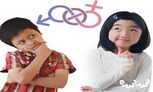 کارگاه تربیت جنسی کودکان