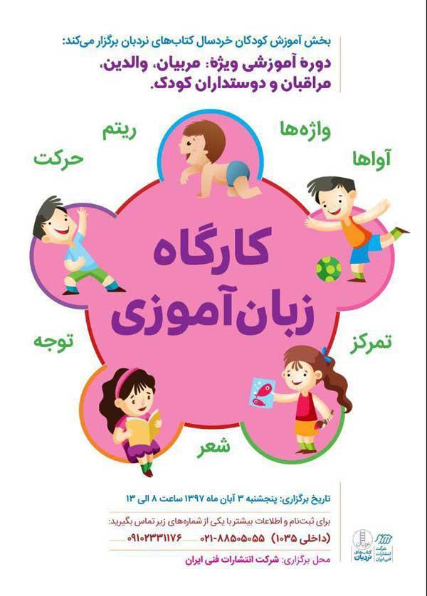 کارگاه زبان آموزی ویژه مربیان و والدین