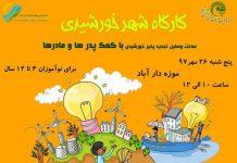 کارگاه ساخت تجهیزات خورشیدی برای کودکان