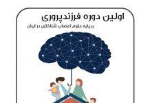 اولین کارگاه فرزندپروری بر پایه علوم اعصاب شناختی در ایران