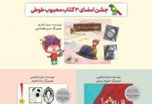 جشن امضای سه کتاب طوطی در باغ کتاب تهران