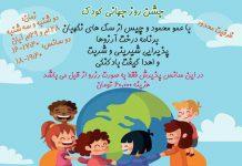 جشن روز جهانی کودک در دهکده میشا
