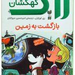 معرفی کتاب بازگشت به زمین