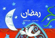 معرفی کتاب رمضان