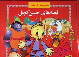 معرفی کتاب قصه های حسن کچل