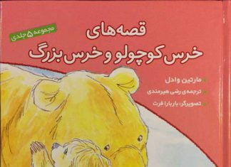 معرفی کتاب قصه های خرس کوچولو و خرس بزرگ