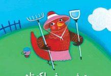معرفی کتاب مرغ سرخ پاکوتاه