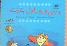 معرفی کتاب مینی و روز اول مدرسه