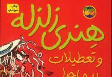 معرفی کتاب هنری زلزله و تعطیلات پر ماجرا