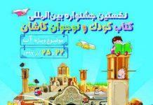 نخستین جشنواره بین المللی کتاب کودک و نوجوان کاشان
