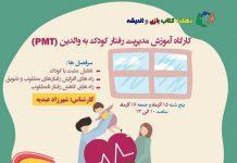 کارگاه آموزش مدیریت رفتار کودک به والدین