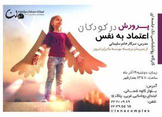 کارگاه روانشناسی؛پرورش اعتماد به نفس در کودکان