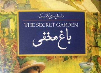 معرفی کتاب باغ مخفی