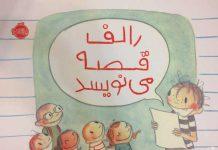 معرفی کتاب رالف قصه مینویسد