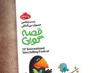برگزیدگان بخش مقاله نویسی جشنواره قصه گویی معرفی شدند