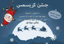 جشن کریسمس درشهرک غرب