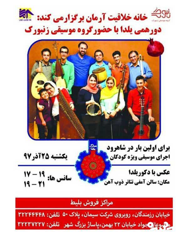 خانه خلاقیت آرمان دورهمی یلدا برگزار می کند