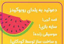 دعوتید به جشن یلدای روبوکیدز