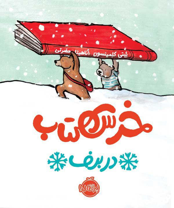 معرفی کتاب خرس کتاب در برف