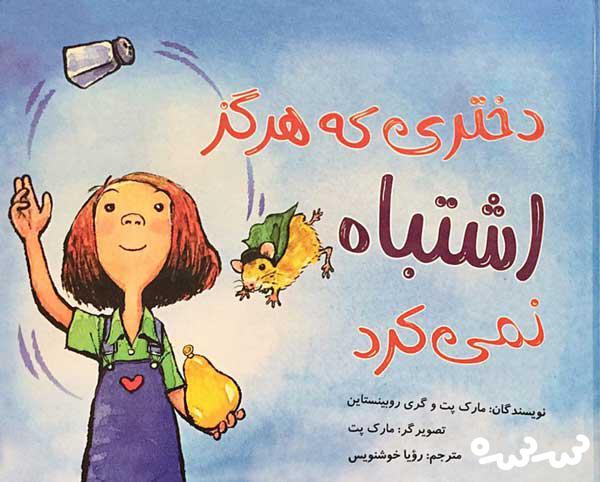 معرفی کتاب دختری که هرگز اشتباه نمی کرد