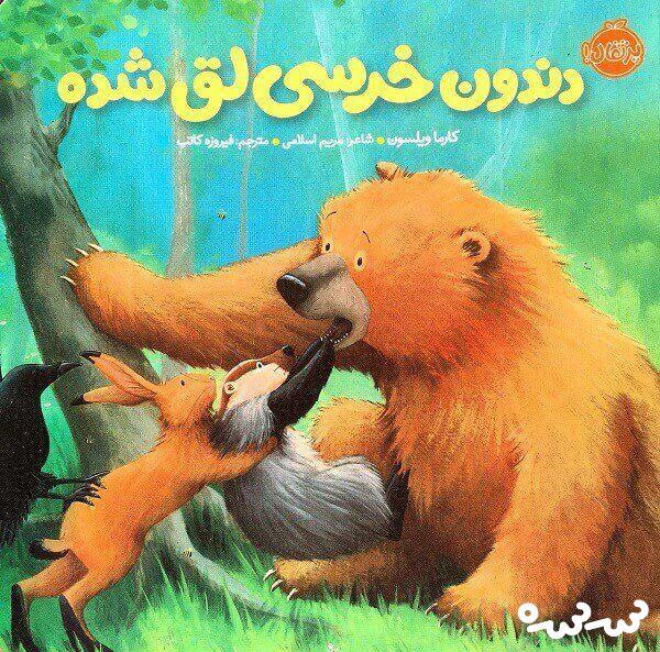 معرفی کتاب دندون خرسی لق شده