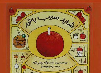 معرفی کتاب شاید سیب باشد