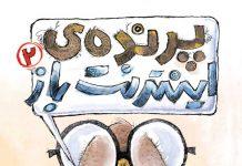 معرفی کتاب پرنده ی اینترنت باز 2