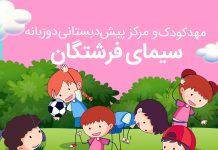 مهد کودک و پیش دبستانی دو زبانه سیمای فرشتگان