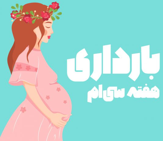 هفته سی ام بارداری