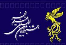 سیمرغ و پروانه ها ؛ اعلام آثار بخش کودک و نوجوان جشنواره فیلم فجر