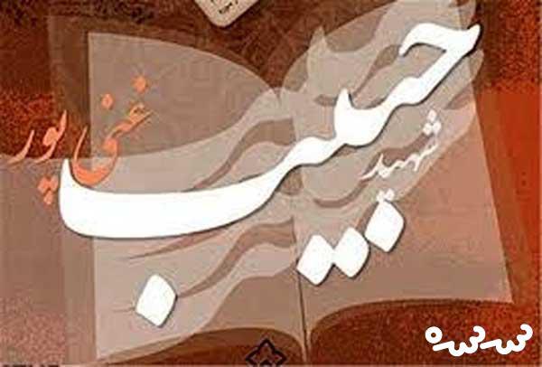 نامزدهای بخش کودک هجدهمین جشنواره شهید غنی پور