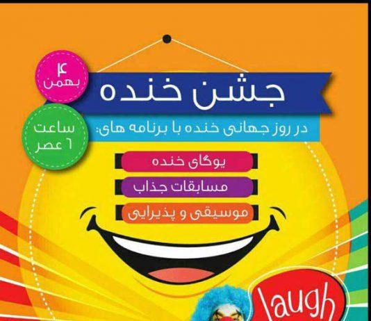 جشن خنده به مناسبت روز جهانی خنده