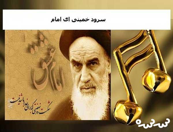 متن و دانلود آهنگ خمینی ای امام(بی کلام و با کلام)