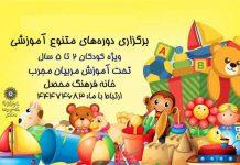 دوره های سرگرمی و آموزشی برای کودکان 2 تا 5 سال