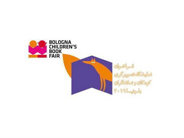 فراخوان نمایشگاه تصویرگری کودکان و تماشاگران بلونیا ۲۰۱۹