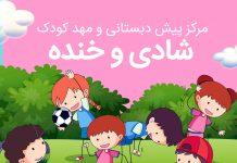مرکز پیش دبستانی و مهد کودک شادی و خنده