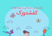 مرکز پیش دبستانی و مهد کودک کفشدوزک