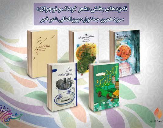 نامزدهای بخش کودک و نوجوان سیزدهمین جشنواره شعر فجر