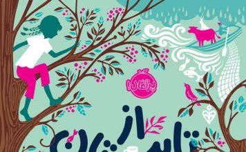 معرفی کتاب از تابستان تا تابستان