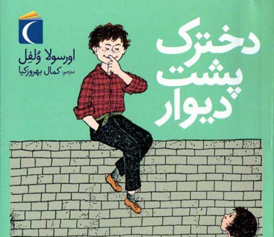 معرفی کتاب دخترک پشت دیوار